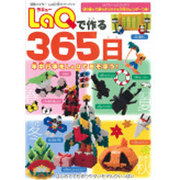 LaQで作る365日-LaQ公式ガイドブック(別冊パズラー) [ムックその他]