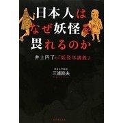 日本人はなぜ妖怪を畏れるのか―井上円了の「妖怪学講義」 [単行本]
