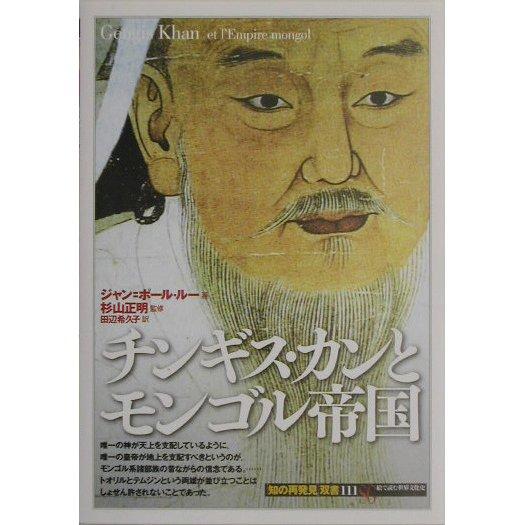 チンギスカンとモンゴル帝国(「知の再発見」双書) [全集叢書]