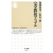 完全教祖マニュアル(ちくま新書) [新書]