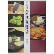 完全理解 日本料理の基礎技術 [単行本]