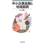 中小企業金融と地域振興(青森公立大学研究叢書) [単行本]
