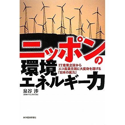 ニッポンの環境エネルギー力―IT産業立国からエコ産業立国に大変身を遂げる「日本の底力」 [単行本]