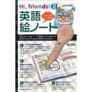 Hi、Friends!英語絵ノート 2 [単行本]