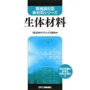 生体材料(環境調和型新材料シリーズ) [単行本]