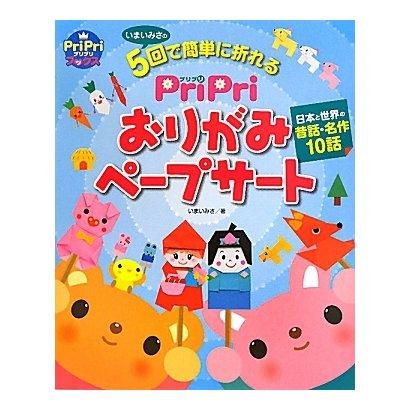 PriPri おりがみペープサート―日本と世界の昔話・名作10話(PriPriブックス) [単行本]