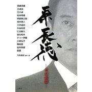 原辰徳―その素顔 [単行本]