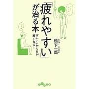 「疲れやすい」が治る本―ダルーいからだが軽くなる!(だいわ文庫) [文庫]