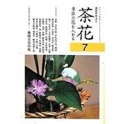 茶花〈7〉―季節の花を入れる(淡交テキスト) [全集叢書]