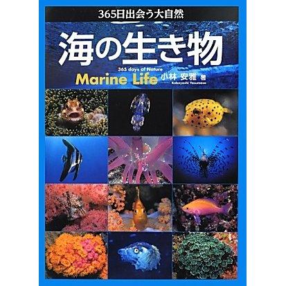 365日出会う大自然 海の生き物 [単行本]