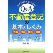 Q&A不動産登記の基本としくみ―売買・相続・贈与・遺贈 法律知識をまるごと理解 [単行本]