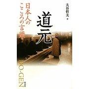 道元―日本人のこころの言葉 [全集叢書]