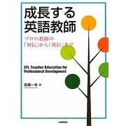 成長する英語教師―プロの教師の「初伝」から「奥伝」まで [単行本]