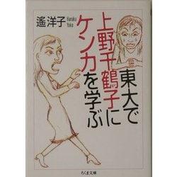 東大で上野千鶴子にケンカを学ぶ(ちくま文庫) [文庫]