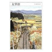 太宰治(ちくま日本文学〈008〉) [文庫]