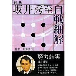 坂井秀至 自戦細解―囲碁 [単行本]