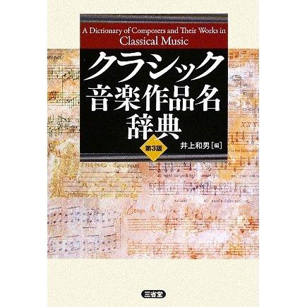 クラシック音楽作品名辞典 第3版 [事典辞典]