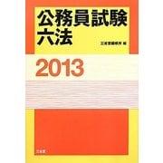 公務員試験六法〈2013〉 [事典辞典]