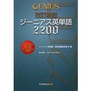 ジーニアス英単語2200 改訂新版 [単行本]