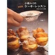 小嶋ルミの決定版ケーキ・レッスン―生地からわかる38品 [単行本]