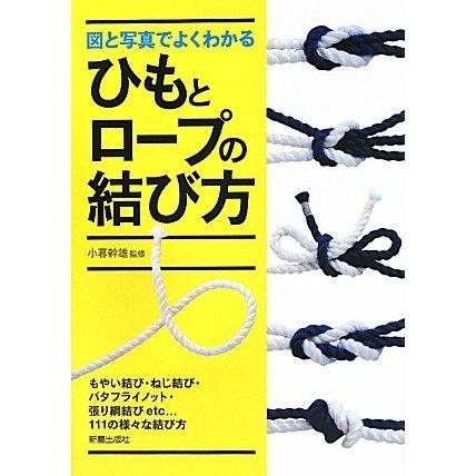 図と写真でよくわかるひもとロープの結び方 [単行本]