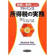 図解&事例によるアドバンス所得税の実務 [単行本]