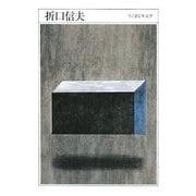 折口信夫(ちくま日本文学〈025〉) [文庫]