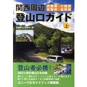 関西周辺登山口ガイド 上 [単行本]