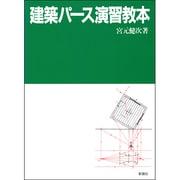 建築パース演習教本 [単行本]