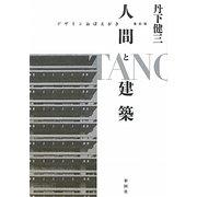 人間と建築―デザインおぼえがき 復刻版 [単行本]