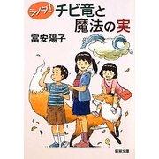 シノダ!チビ竜と魔法の実(新潮文庫) [文庫]