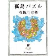 孤島パズル(創元推理文庫―現代日本推理小説叢書) [文庫]