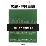 広報・PR戦略―広報・PRの基礎と実践(広告キャリアアップシリーズ〈3〉) [単行本]