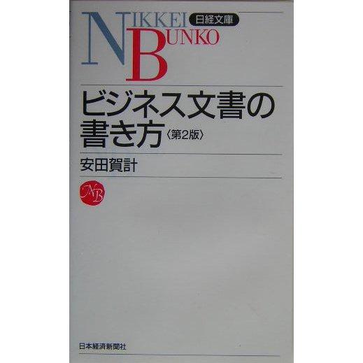 ビジネス文書の書き方 第2版 (日経文庫) [新書]