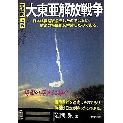 完成版 大東亜解放戦争〈上巻〉 [単行本]