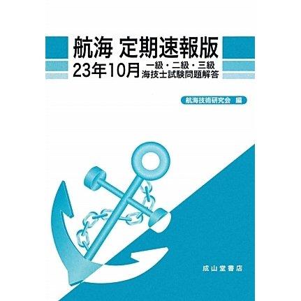 航海 定期速報版―一級・二級・三級海技士試験問題解答〈23年10月〉 [単行本]