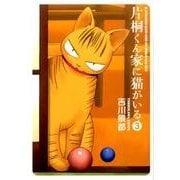 片桐くん家に猫がいる 3(Bunch Comics Extra) [コミック]