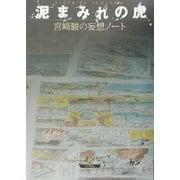 泥まみれの虎―宮崎駿の妄想ノート [単行本]