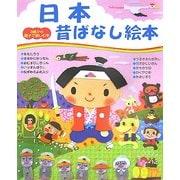 日本昔ばなし絵本(3歳から親子で楽しむ本) [単行本]