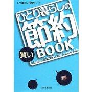 ひとり暮らしの賢い節約BOOK(ひとり暮らしNAVIシリーズ) [単行本]