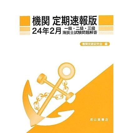 機関定期速報版―一級・二級・三級海技士試験問題解答〈24年2月〉 [単行本]