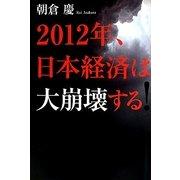 2012年、日本経済は大崩壊する! [単行本]