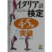 イタリア語検定4・5級突破 改訂版 [単行本]