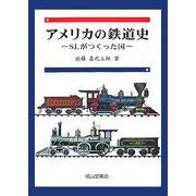 アメリカの鉄道史―SLがつくった国 [単行本]