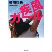 疾風ガール(光文社文庫) [文庫]