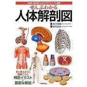 ぜんぶわかる人体解剖図―系統別・部位別にわかりやすくビジュアル解説 [単行本]