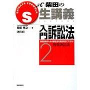S式 柴田の生講義 入門訴訟法〈2〉刑事訴訟法 第3版 [全集叢書]
