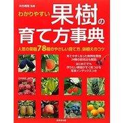 わかりやすい果樹の育て方事典 [単行本]