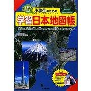 いちばんわかりやすい小学生のための学習日本地図帳―地図で、写真で楽しく学べる!もっと日本を知りたくなる!教科書対応 新学習指導要領対応 [単行本]