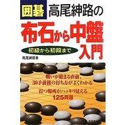 囲碁 高尾紳路の布石から中盤入門―初級から初段まで [単行本]